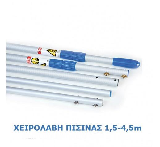 Pool Telescopic Handles 1,5-4,5m